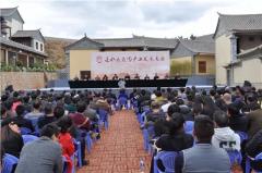 建水县召开紫陶产业发展大会