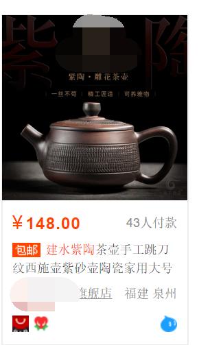 某宝上一百多的建水紫陶壶可以买吗?德化产的建水紫陶是真的紫陶吗?